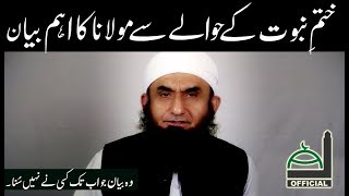 Maulana Tariq Jameel Latest Bayan on Khatme Nabuwat 28 November 2017