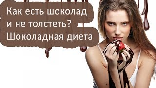 Шоколадная диета! Шоколад слим! Шоколад похудение! Chocolate Slim #шоколадслим