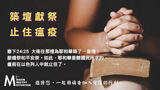 2021.5.19 實體聚會暫停,關懷、靈修、禱告不暫停