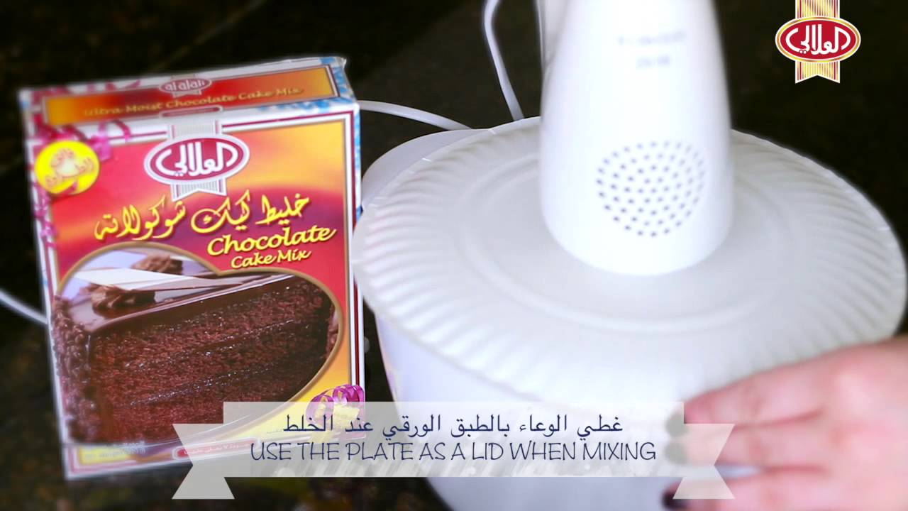 Whisk Cake Mix Without The Mess إخلطي الكيك بدون فوضى Youtube