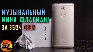 ZTE Axon 7 Mini полный обзор музыкального мини флагмана с уценкой! Review