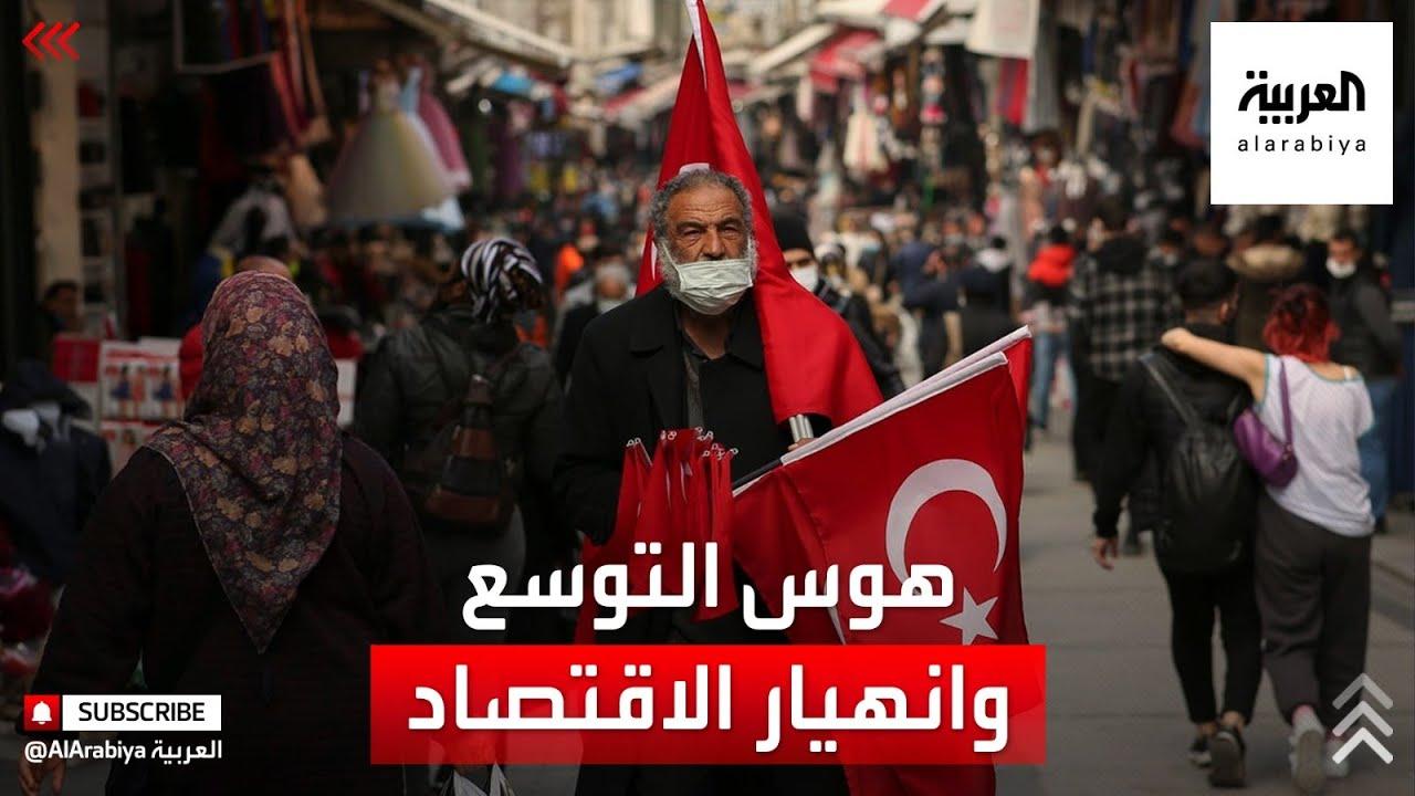 ما العلاقة بين تردي الاقتصاد التركي وطموح أردوغان؟  - 14:58-2021 / 4 / 10