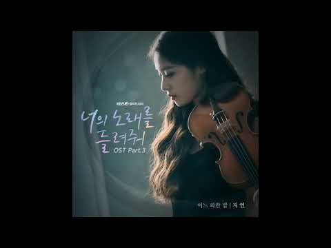 [terjemahan-indonesia]-jiyeon---one-blue-night-(어느-파란-밤)-i-wanna-hear-your-song-ost-lyrics