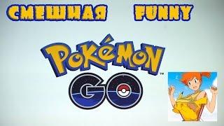 Смешная Покемон ГО/Funny Pokemon GO [Приколы/Jokes]
