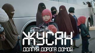 Жусан | Долгая дорога домой| Казахи в ИГИЛ / |