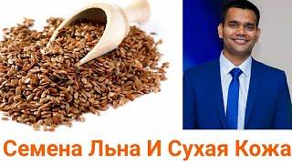 Семена Льна И Сухая Кожа