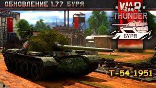 War Thunder │ Качаем Т-54 1951
