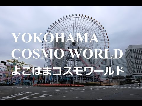 Yokohama Best Family Travel Guide - Cosmo World Amusement Park よこはまコスモワールド