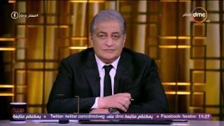 مساء dmc - مداخلة اللواء كمال عامر