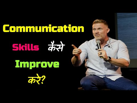 How to Improve Communication Skills? – [Hindi] – Quick Support