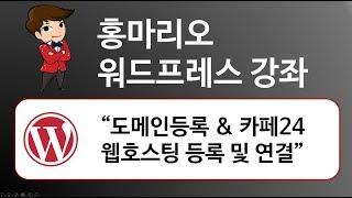 [홍마리오 워드프레스강좌] 도메인등록 카페24 호스팅연…