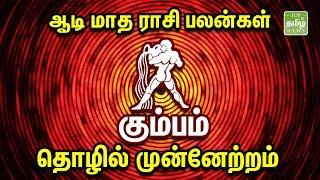 Kumbam Rasi Palangal   கும்ப ராசி ஆடி மாத ராசிபலன் - 2019   July  2019 Horoscope   TTN