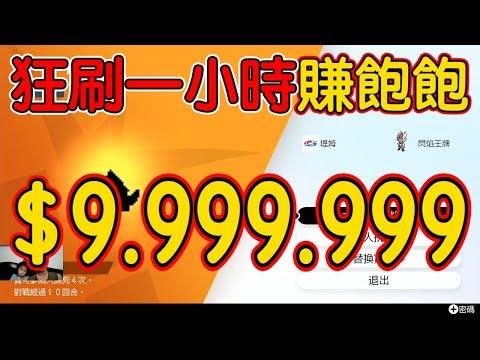 『寶可夢劍盾』『秘技分享』短時間狂刷$9,999,999當富豪啦|新手適用喔【吳懷中】