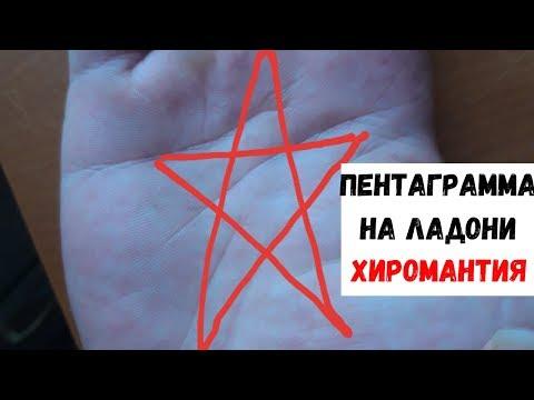 Пентаграмма на руке и Хиромантия/Пятиконечная звезда. Знак ведьмы?