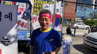 5 천만 민심을 대한애국당으로 뒤비자!!!( 82차) 태극기 집회 서울역!!!