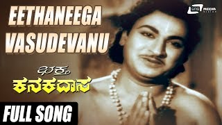 Eethaneega Vasudevanu Song From  Bhaktha Kanakadasa| Dr Rajkumar,Krishnakumari