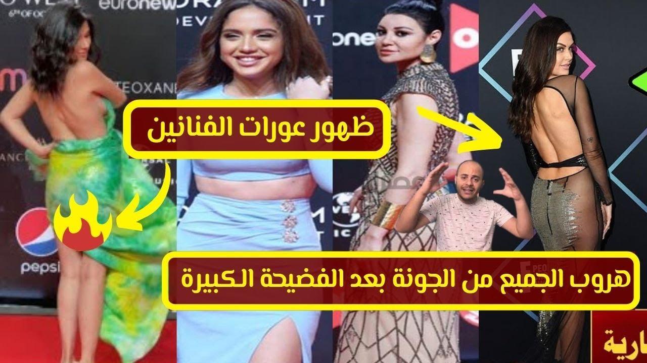 هروب مدير#مهرجان_الجونة بعد فضيحة نجيب ساويرس,وظهور عورة فنانين بسبب الهوا - احمد وجيه