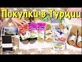 Влог. Отдых 🏝🏖в Анталии Турция./ Обзор Наших Покупок Из Турции /Вот Это Цены!