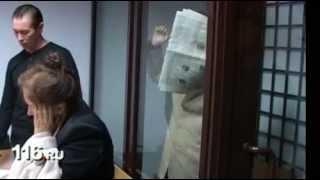 Новости Казани: суд над убийцей(, 2012-09-03T12:37:31.000Z)
