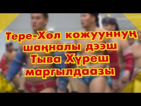 Прямая трансляция турнира по борьбе хуреш на призы Тере-Хольского кожуна