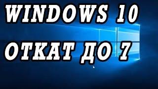 Откатываем Windows 10 до 7 на ноутбуке, из за лагов и тормозов.