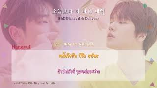 Gambar cover (thaisub) H&D - 오늘보다 더 나은 내일 (Toward Tomorrow)