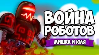 ВОЙНА РОБОТОВ - КОНЦОВКА ♦ Mayan Death Robots