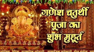 # गणेश चतुर्थी: 13 सितंबर से शुरू होगा गणेश उत्सव, जानिए पूजा का शुभ मुहूर्त