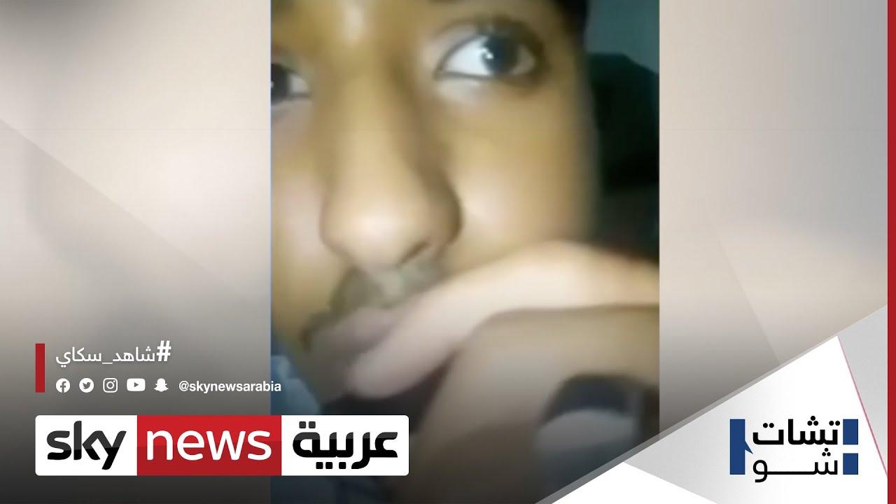 جريمة تحرش في المغرب تشعل غضبا عارما على مواقع التواصل | #تشات_شو
