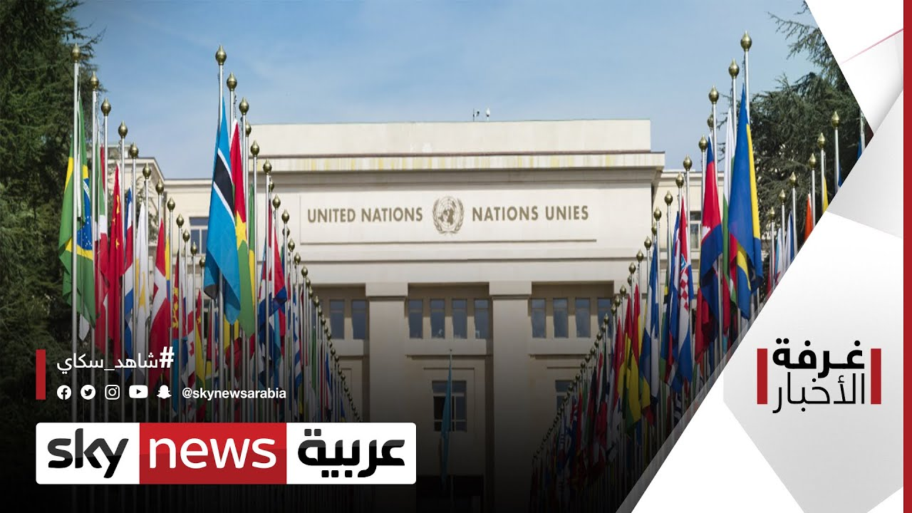 الأمم المتحدة تطمئن.. الاقتصاد سيتحسن | #غرفة_الأخبار  - 03:57-2021 / 5 / 14