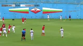ЦСКА 1948 - Кариана 3:1