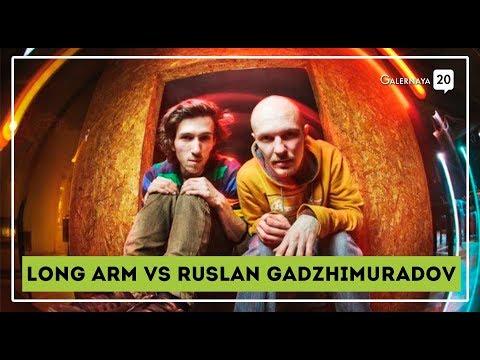 Long Arm vs Ruslan Gadzhimuradov (Live from Galernaya20) music