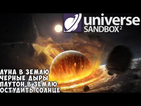 Universe Sandbox 2 | Взрываем Луну и Землю