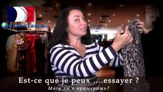 4 урок французского