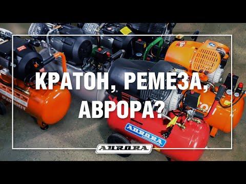 Выбор компрессора на 220В. Кратон, Ремеза, Аврора?