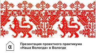 Дни Архитектуры в Вологде — презентация воркшопа «Наша Вологда»