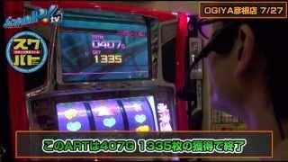 スクバト! vol.24 第2/2話