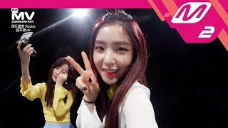 [MV Commentary Bonus track] Red Velvet - 루키 Rookie 셀프캠 MV 공개!