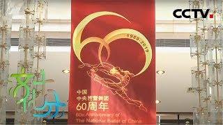 《文化十分》 20191030| CCTV综艺