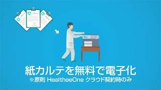 令和元年台風第19号によって浸水被害を受けた医療機関に対して被災した紙カルテ・X線写真等のデジタルアーカイブ化作業を「HealtheeOneスキャン」で無償支援