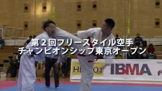 第2回フリースタイルカラテ東京オープン (23−2−2014/代々木)...