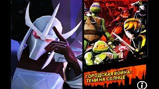 Черепашки ниндзя Легенды #217 ИСПЫТАНИЯ ГОРОДСКАЯ ВОЙНА ТЕНИ НА СОЛНЦЕ  TMNT Legends UPDATE X