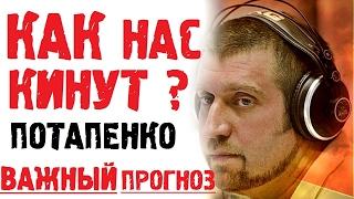 Дмитрий Потапенко 2017 Последнее интервью! Как Обуют Народ? Потапенко январь 2017