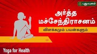 அர்த்த மச்சேந்திராசனம் | யோகாவும் உடல் ஆரோக்கியமும்! | International Yoga Day | PY Webclub