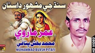 Aj Muhnjey Abanan Tay Meehen | Muhammad Bakhsh Patafi | Old Sindhi Song | Tp Sindhi