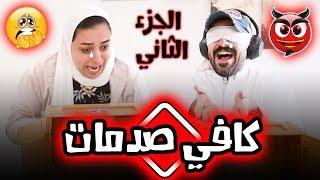 تحدي الصندوق الصدمة الجزء الثاني - عائلة عدنان