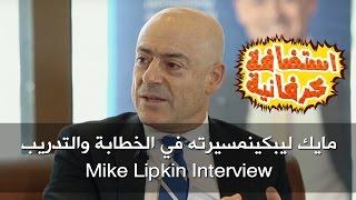 مايك ليبكين - مسيرته في الخطابة والتدريب Mike Lipkin Interview