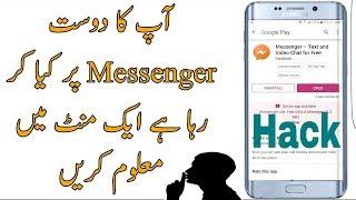 Cool Trick On Messenger