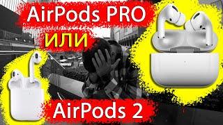 AirPods Pro - ПОЛНЫЙ ОБЗОР. Сравнение с. Apple Pro Unboxing. Review. Розыгрыш. Обзор Apple Airpods