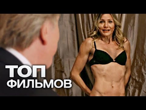 10 ФИЛЬМОВ С УЧАСТИЕМ КЭМЕРОН ДИАЗ! - Видео онлайн